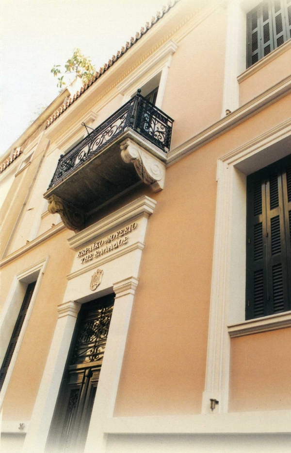 The Jewish Museum of Greece